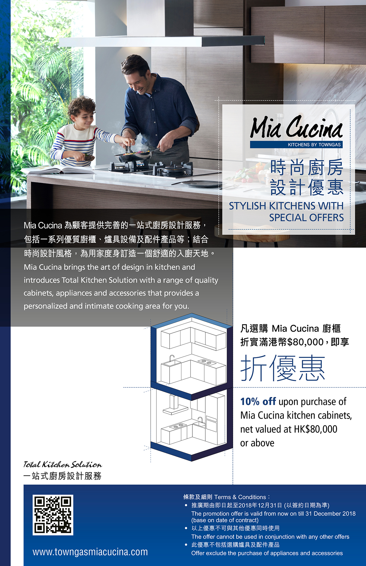 Mia Cucina Kitchen Cabinet Promotion