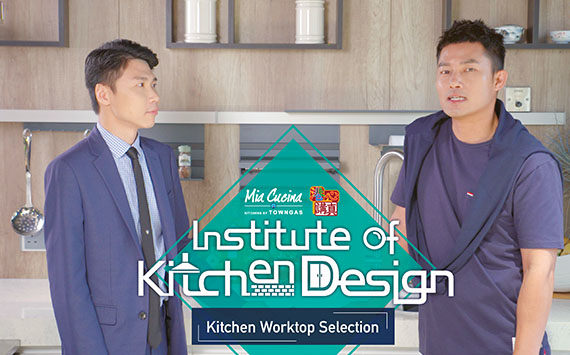 Institute of Kitchen Design: Kitchen Worktop Selection