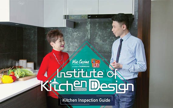 Institute of Kitchen Design: Kitchen Inspection Guide