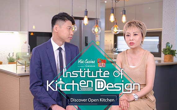 Institute of Kitchen Design: Discover Open Kitchen